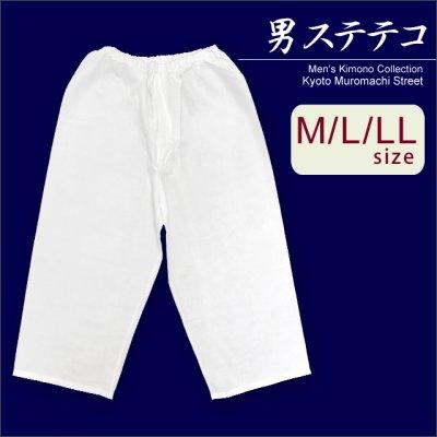 画像1: メンズ着物用インナー  男性用和装肌着 ステテコ 日本製 M/L/LLサイズ【白】