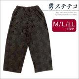 メンズ着物用インナー  粋な和柄のステテコ 男性用和装肌着 日本製 M/L/LLサイズ【黒茶、家紋柄】