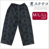 メンズ着物用インナー  粋な和柄のステテコ 男性用和装肌着 日本製 M/L/LLサイズ【黒灰、家紋柄】