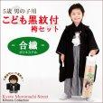 画像1: 七五三着物 五歳男の子用黒紋付き(合繊)と縞袴のフルセット【黒、子持ち縞袴】 (1)