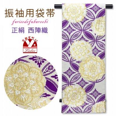 画像1: 振袖用 袋帯 正絹 成人式に 西陣織の袋帯 六通 仕立て上がり【アイボリー×青紫 七宝】