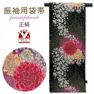 画像1: 振袖用 袋帯 正絹 成人式に 華やかな袋帯 六通 仕立て上がり【黒地 唐草に大輪の華】
