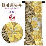 振袖用袋帯 正絹 成人式に 華やかな袋帯 六通 仕立て上がり【金、桜に源氏車】