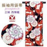袋帯 振袖用 成人式の振袖に 西陣織の袋帯 六通 仕立て上がり【赤x黒、菊と桜】