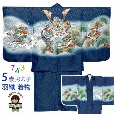 画像1: 七五三 お正月 節句などに 5歳 男の子用 羽織 着物 アンサンブル(合繊)【紺、兜と龍】