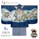 七五三 5歳 男の子 フルセット 羽織 着物と縞袴のセット【紺、兜と龍】