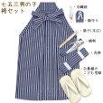 画像5: 七五三 5歳 男の子 フルセット 羽織 着物と縞袴のセット【水色、兜と龍】