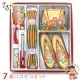 七五三 箱せこセット 7歳 女の子 金襴生地の筥迫セット【金 桜】