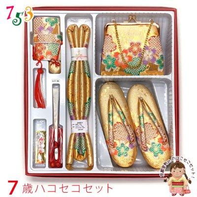 画像1: 七五三 箱せこセット 7歳 女の子 金襴生地の筥迫セット【金 桜】