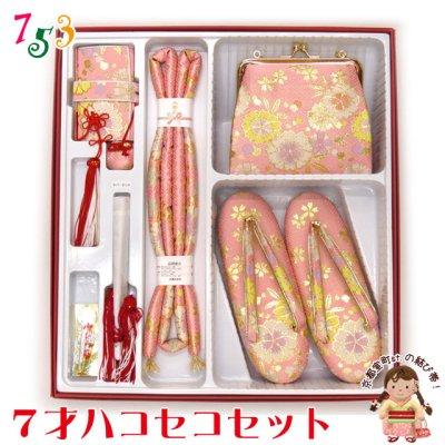 画像1: 七五三 箱せこセット 7歳 女の子 金襴生地の筥迫セット【ピンク 桜】