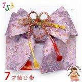 結び帯 七五三 7歳 女の子 金襴生地の作り帯 単品【紫、雪輪と桜】