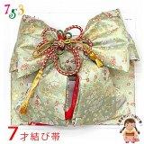 結び帯 七五三 7歳 女の子 金襴生地の作り帯 単品【白緑、雪輪と桜】