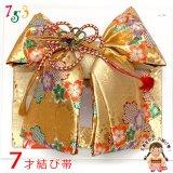 七五三 結び帯 7歳 女の子 金襴生地の結び帯(大寸) 単品【金 桜】