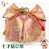 七五三 結び帯 7歳 女の子 金襴生地の結び帯(大寸) 単品【ピンク 桜】