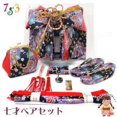 画像1: 七五三 結び帯 はこせこセット ペアセット 7歳 女の子用 大寸 (合繊)【黒紫 桜】