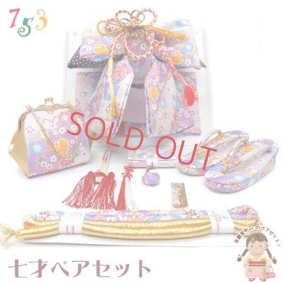 画像1: 七五三 結び帯 はこせこセット ペアセット 7歳 女の子用 大寸 (合繊)【白紫 桜】