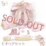 七五三 結び帯 はこせこセット ペアセット 7歳 女の子用 大寸 (合繊)【白ピンク 桜】