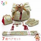 七五三 結び帯 箱せこセット ペアセット 7歳 女の子用  合繊【白緑、雪輪と桜】
