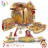 七五三 結び帯 はこせこセット ペアセット 7歳 女の子用 大寸 (合繊)【金 桜】