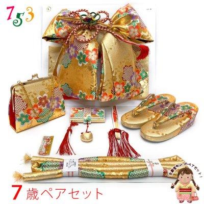 画像1: 七五三 結び帯 はこせこセット ペアセット 7歳 女の子用 大寸 (合繊)【金 桜】
