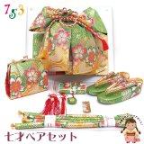 七五三 結び帯 はこせこセット ペアセット 7歳 女の子用 大寸 (合繊)【緑×金 桜】