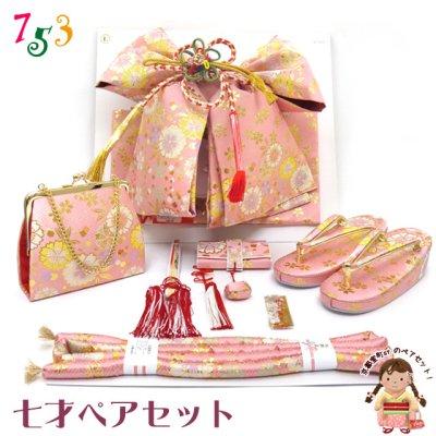 画像1: 七五三 結び帯 はこせこセット ペアセット 7歳 女の子用 大寸 (合繊)【ピンク 桜】
