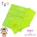 しごきと帯揚げセット 七五三の着物に 子供用の志古貴と帯揚げ【黄緑】