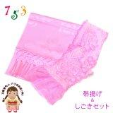 しごきと帯揚げセット 七五三の着物に 子供用の志古貴と帯揚げ【ピンク】