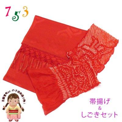 画像1: しごきと帯揚げセット 七五三の着物に 子供用の志古貴と帯揚げ【赤】