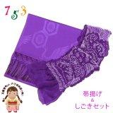 しごきと帯揚げセット 七五三の着物に 子供用の志古貴と帯揚げ【紫】