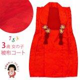 七五三 3歳女の子用 被布コート 単品 アセテート【赤、地紋おまかせ】