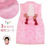 七五三 3歳女の子用 被布コート 単品 アセテート【ピンク、地紋おまかせ】