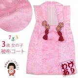 【訳あり】七五三 3歳女の子用 日本製の被布コート 合繊 (単品)【ピンク】