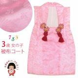 七五三 2歳 数え3歳 女の子用 少し小さい目 被布コート 単品 アセテート【ピンク、地紋おまかせ】