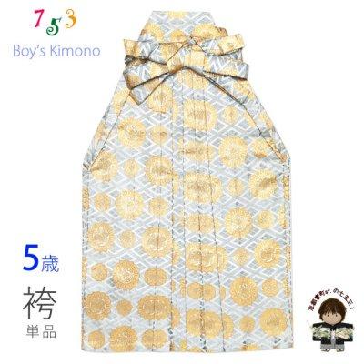 画像1: 七五三 袴 5歳 男の子 金襴生地の袴 60cm [単品] (合繊) 【ライトグレー 紋に菱】