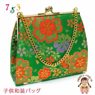 画像1: 七五三 バッグ 子供 金襴生地のバッグ 合繊【緑、古典桜】