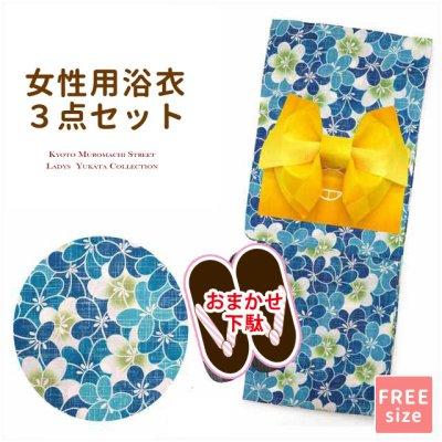 画像1: 浴衣セット 女性用 フリーサイズ レトロな柄の浴衣 作り帯 下駄 3点セット【青緑系 小花柄】