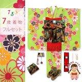七五三 着物 7歳 女の子用 フルセット 子供着物 結び帯セット(合繊)【黄緑 桜に流水】
