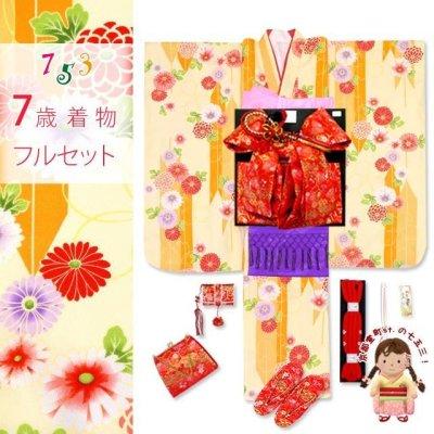 画像1: 七五三 着物 7歳 女の子用 フルセット 子供着物 結び帯セット(合繊)【クリーム 矢羽に菊】