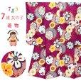 画像1: 七五三 着物 7歳 女の子 古典柄の子供着物(合繊)【赤紫系、雪輪と菊】 (1)