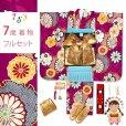 画像1: 七五三 着物 7歳 フルセット 女の子 子供着物 結び帯セット(合繊)【赤紫系、雪輪と菊】 (1)