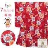 【肩上げ加工済み】七五三 着物 7歳 女の子 古典柄の四つ身の着物(合繊) 【赤 菊に雪輪】