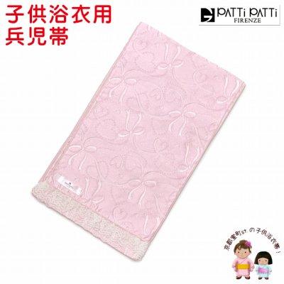 画像2: <セール!>Patti Patti(パティパティ)ブランド 子供浴衣用へこ帯(兵児帯)【ピンク】