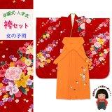 女の子袴セット 卒園式 入学式 四つ身の着物(合繊)&刺繍袴のセット【赤、ユリとバラ】