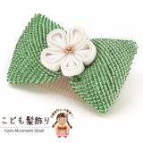 リボン 髪飾り 卒園式 袴姿に 子供用 正絹の絞り生地のリボン髪飾り【緑】