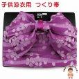 画像1: 子供浴衣帯 ジュニアサイズ結び帯  作り帯 140サイズ向け【紫、桜】 (1)