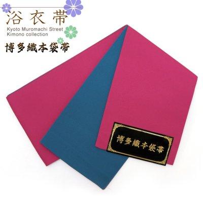 画像1: 浴衣帯や袴下帯に 博多織 無地の小袋帯 リバーシブルタイプ【チェリーピンク&ブルー系】