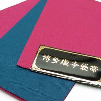画像3: 浴衣帯や袴下帯に 博多織 無地の小袋帯 リバーシブルタイプ【チェリーピンク&ブルー系】