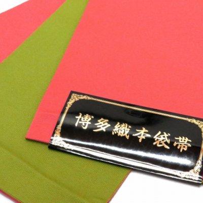 画像3: 浴衣帯や袴下帯に 博多織 無地の小袋帯 リバーシブルタイプ【サーモンピンク&黄緑】