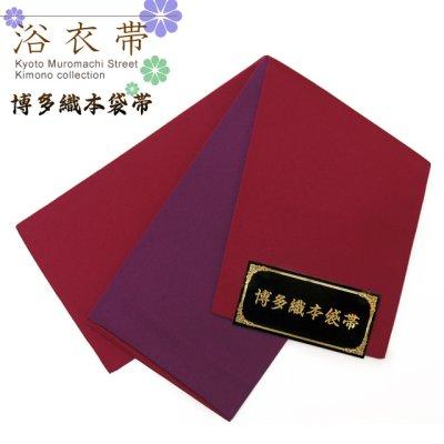 画像1: 浴衣帯や袴下帯に 博多織 無地の小袋帯 リバーシブルタイプ【ダークチェリー&紫】